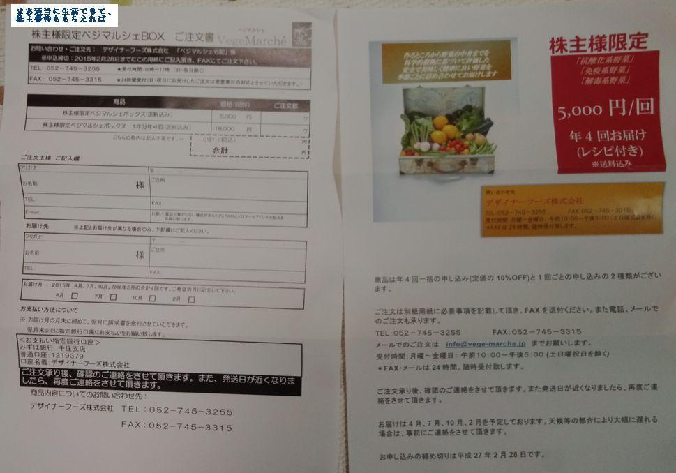 delica-foods_yuutai-04_201409.jpg