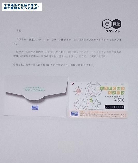 e-kabunushi_card_201502.jpg