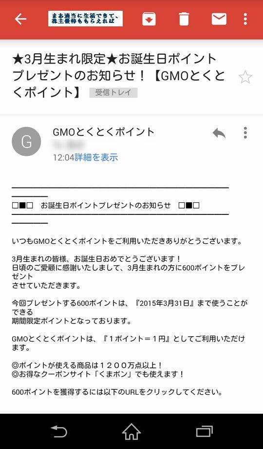 gmo-tokutoku-point_mail_201503.jpg