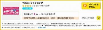 ハピタス Yahooショッピング 201501