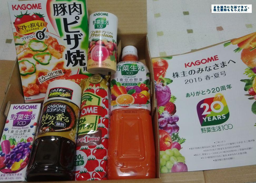 kagome_yuutai_201412.jpg
