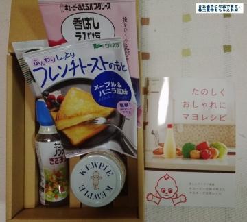 キユーピー 優待内容02 201411