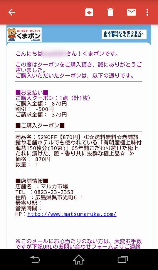 maruka-mail_kumapon_201502.jpg