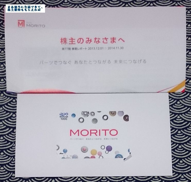 morito_quo_201411.jpg
