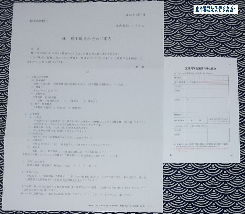 niitaka_koujyo_201411.jpg