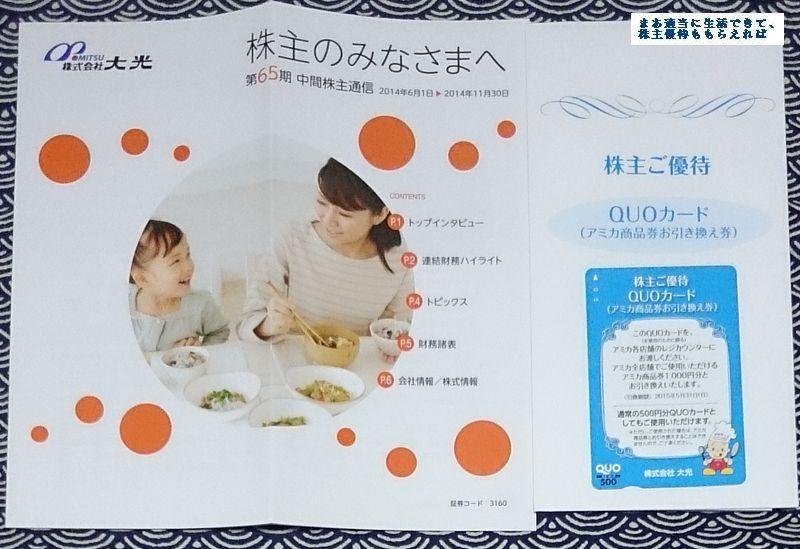 oomitsu_quo_201411.jpg