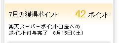 楽天リサーチ 履歴 201507