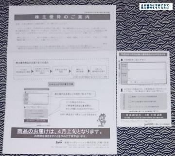 東建コーポ 優待ハガキ 201410