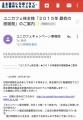 ユニカフェ 感謝祭メール 201501