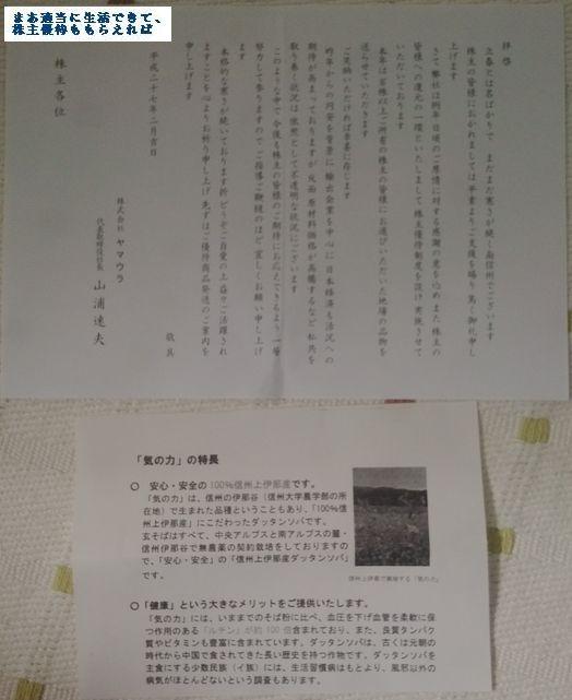 yamaura_select-02_201409.jpg