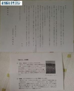 ヤマウラ 優待 201409