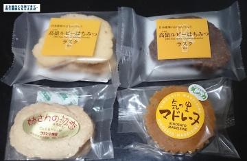 ヤマウラ 菓子詰め合わせ02 201409