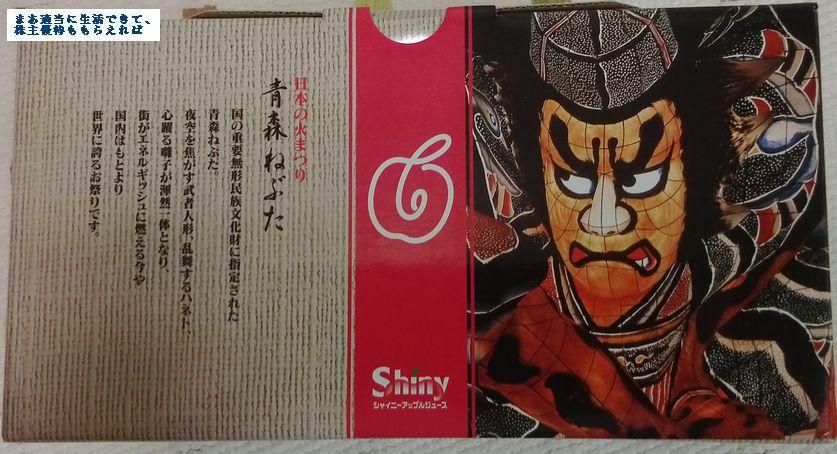 yashima-denki_shiny-apple-01_201409.jpg