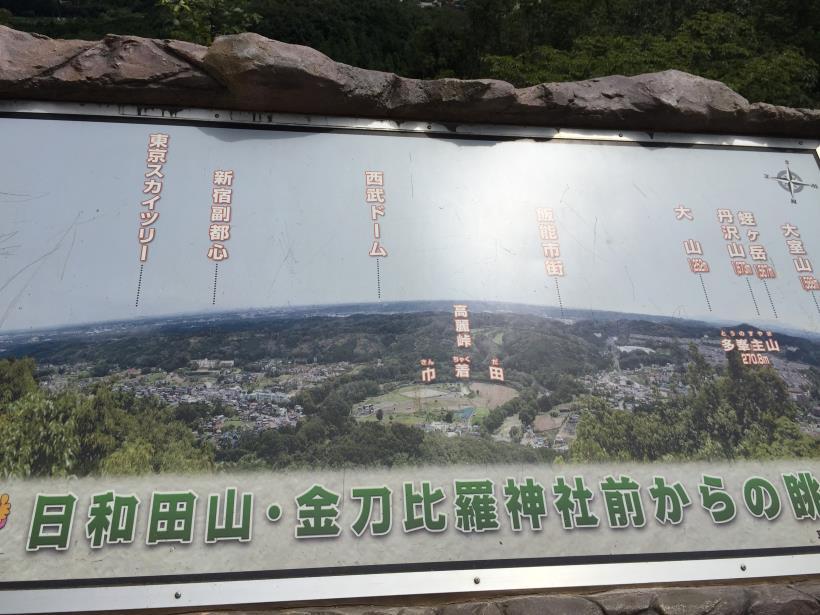 hiwadayama55.jpg