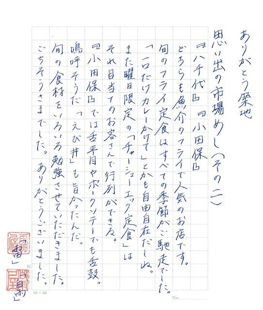 思い出の市場めし(2)『八千代』『小田保』