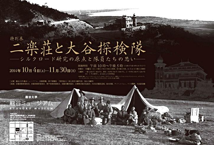 二楽荘と大谷探検隊展ポスター