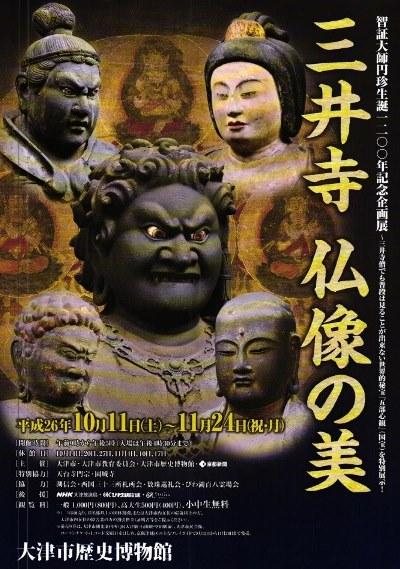三井寺・仏像の美展ポスター