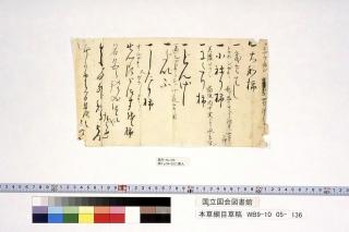 本草綱目草稿冊3p54-55間紙片