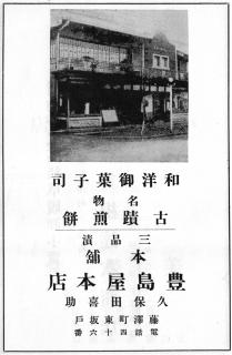 藤沢郷土誌「豊島屋本店」広告