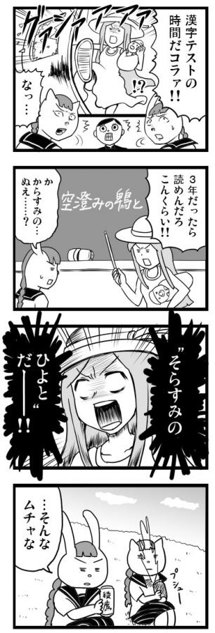ぽっぷん:空澄みの鵯