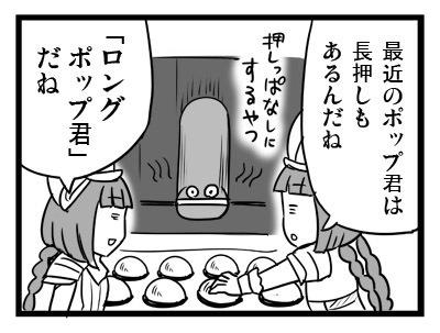 ぽっぷん004:ロングポップ君1