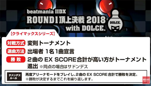 dolce2018_climax.jpg