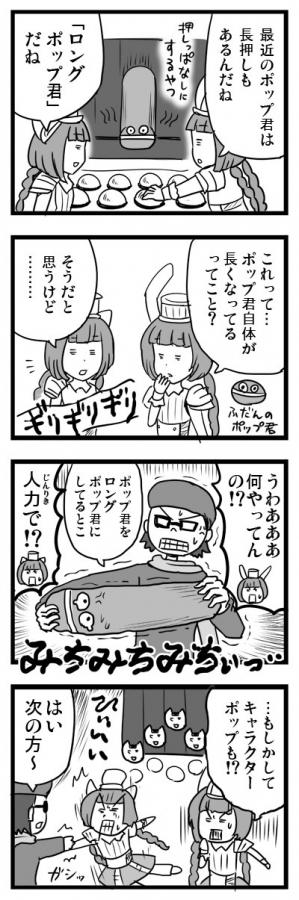 ぽっぷん004:ロングポップ君