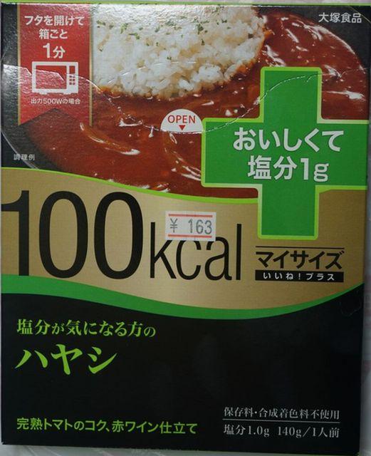 大塚のボンカレー②