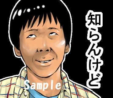 ウザい関西弁の小手川兄さん知らんけど