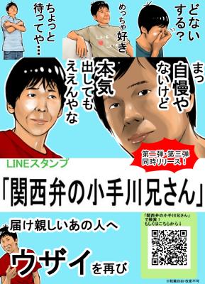 関西弁の小手川兄さん第2弾・第3弾チラシ