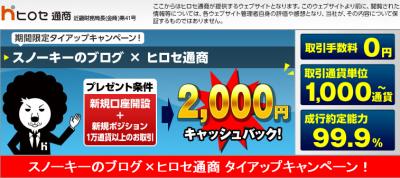 ヒロセ通商タイアップキャンペーン