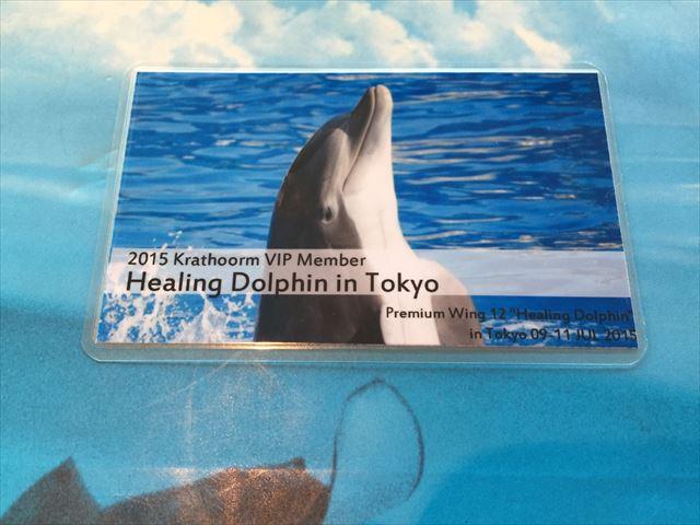 Premium Wing12 Healing Dolphin in Tokyo 09-11JUL 2015