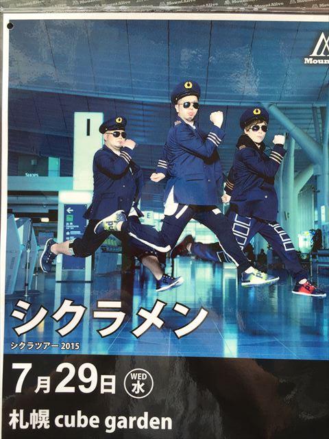シクラツアー2015 再び 今度は札幌に来ちゃいました!