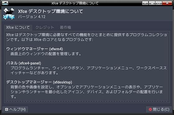 Fedora29-Xfce4-12.jpg