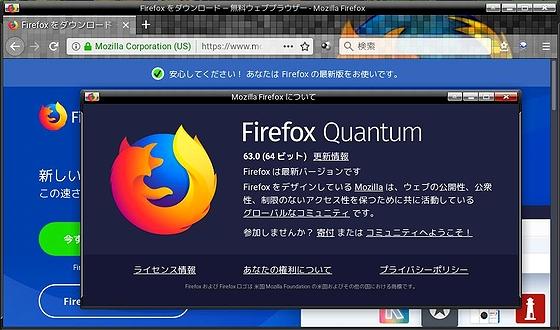 Firefox63-0.jpg