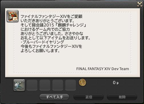 ffxiv_20150207_000934.png