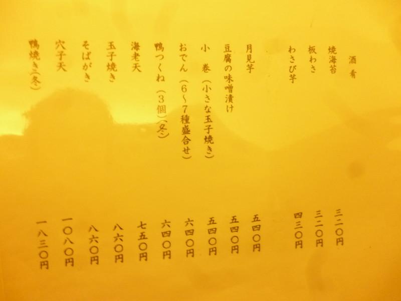 yabu261220012.jpg