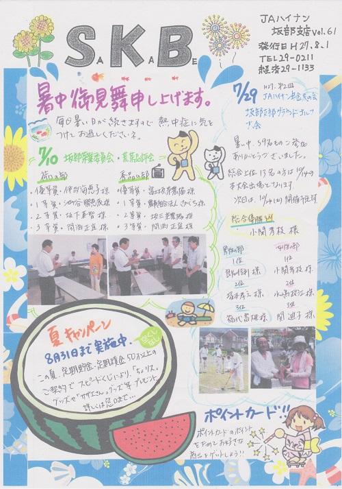 jasakabe-skb-7-500.jpg