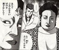 どう見ても「地獄に落ちるわよ」で有名な占い師・細木○子さんに激似で冷や汗