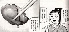 やはり江戸っ子は、味噌よりも醤油味の牡蠣の方がお好みのようです