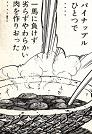 パイナップルの器に入れてオーブンにかけ、鶏肉を柔らかく仕上げます!