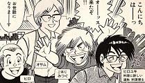 まこと君の同級生で友達でもある名物四人組!