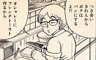 何だかんだ言いつつフレンチトーストを作れるおさむ君は女子力高いです!