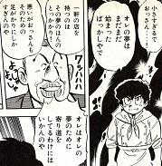 初登場時はなかなかの野心家で、永田おじさんを利用する気満々でした
