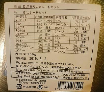 堺一馬特製チキンカレー5