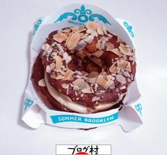 サマードーナツ