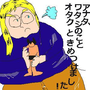 otakuforeigner.jpg