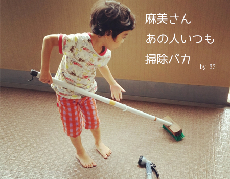 麻美さん あの人いつも 掃除バカ