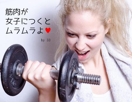 筋肉が 女子につくと ムラムラよ♥