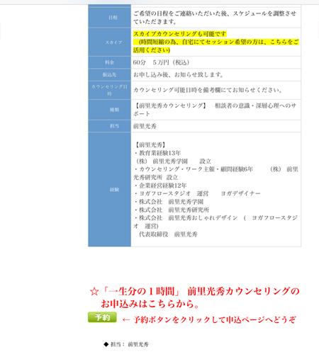 前里光秀カウンセリング 予約ページ2